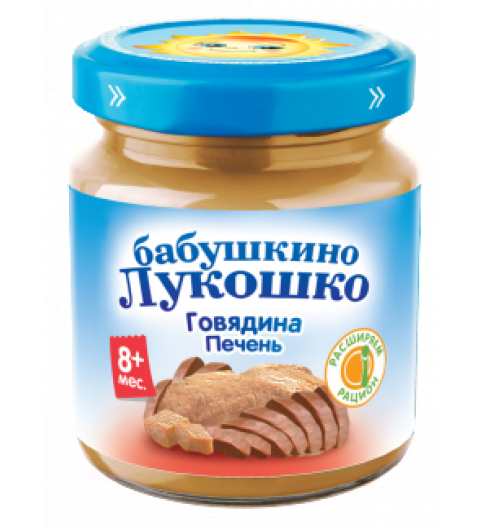 «Бабушкино Лукошко» Пюре говядина с печенью , 8 мес. 100 г