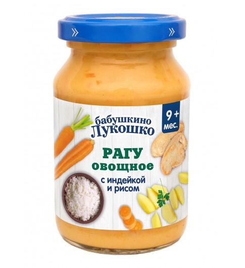 «Бабушкино Лукошко» Рагу овощи с индейкой и рисом, кусочки моркови, 9мес+, 190гр