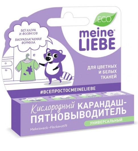 Meine Liebe Кислородный карандаш-пятновыводитель Универсальный, 35 гр
