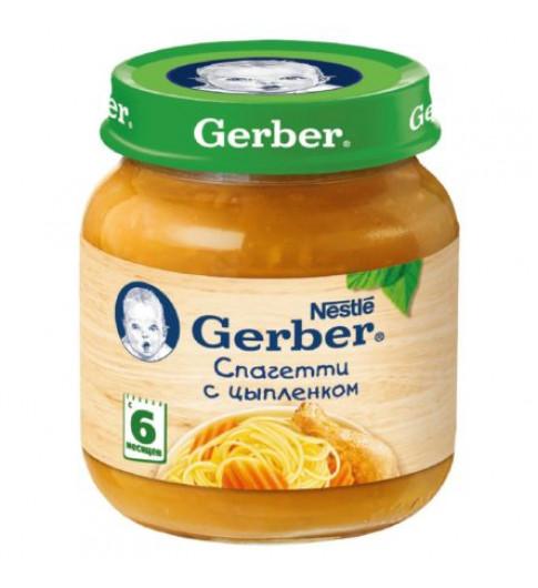 Gerber Пюре Спагетти с Цыпленком, 6мес+, 125гр