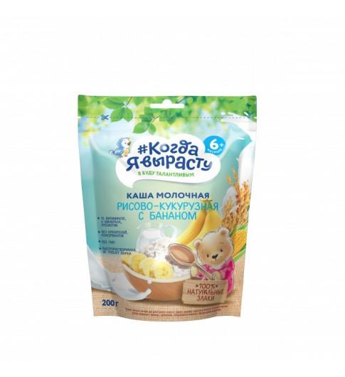 Когда Я вырасту Каша молочная Рисово-Кукурузная с бананом, 200 гр, 6мес+