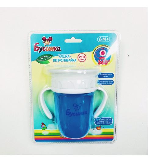 Бусинка Чашка Непроливайка с ручками (снимаются(, 6 мес+, 210 мл (розовый, голубой, зеленый)