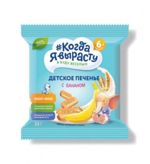 Когда Я вырасту Детское печенье растворимое «Банан», 6мес+, 35 гр