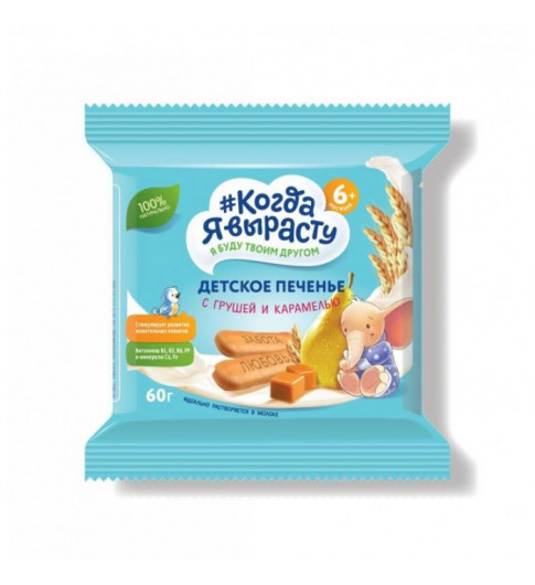 Когда Я вырасту Детское печенье растворимое «Груша с Карамелью», 6мес+, 60гр