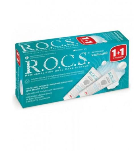 """R.O.C.S. Промо-набор Зубная паста «Активный кальций"""" 1+1, 2*94 гр"""