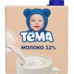 Тема Молоко 3,2%, 500  мл  СЕНТЯБРЬ