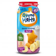 Фрутоняня Пюре Банан Печенье Йогурт, 6мес+, 250 гр
