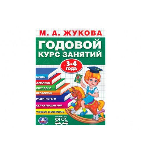 Обучающее пособие Жукова М.А. Годовой курс занятий 3-4 года