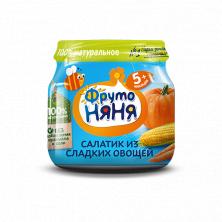 ФрутоНяня пюре «Салатик из сладких овощей»: кукуруза, тыква, морковь, 5мес+, 80гр