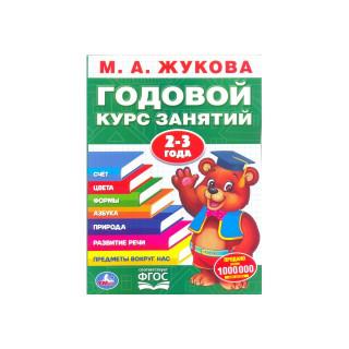 Обучающее пособие Жукова М.А. Годовой курс занятий 2-3 года