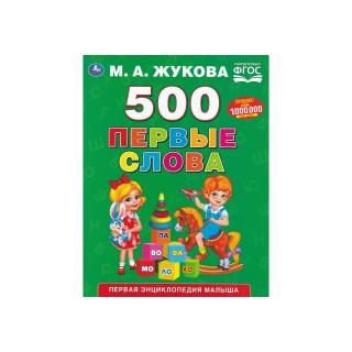Обучающее пособие Жукова М.А. 500 Первые слова А4 96с