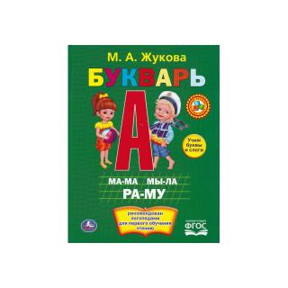 Обучающее пособие Жукова М.А. Букварь А4 104с