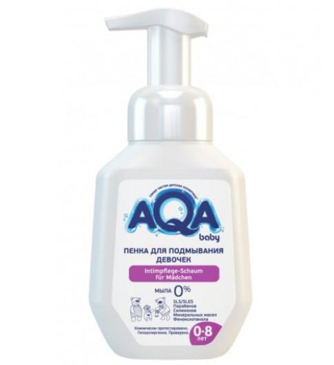 AQA baby Пенка для подмывания девочек (с пенообразователем), 0мес+, 250 мл