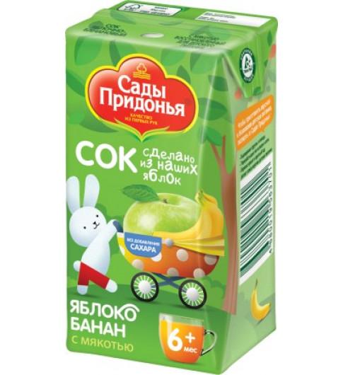 Сады Придонья Сок Яблоко-банан с мякотью. 125 гр, 5мес+ - тетрапак