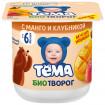 19.09 Тема Биотворог с Манго и Клубникой, 6 мес+, 100 гр