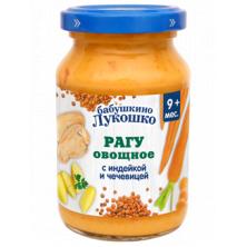 «Бабушкино Лукошко» Рагу овощное с индейкой, чечевицей и с кусочками моркови, 9мес+, 190гр (Индейка Чечевица)