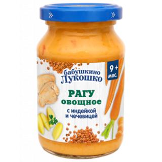 «Бабушкино Лукошко» Рагу овощное с индейкой, чечевицей и с кусочками моркови, 9мес+, 190гр