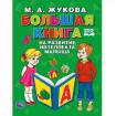 Обучающее пособие Жукова М.А. Большая Книга по развитию интеллекта малыша