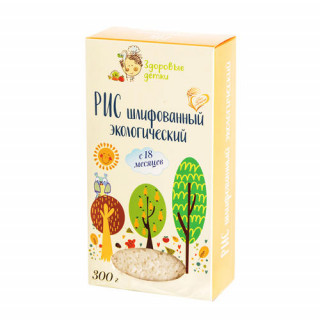 Здоровые детки Рис Шлифованный Экологический, 18 мес+, 300 гр