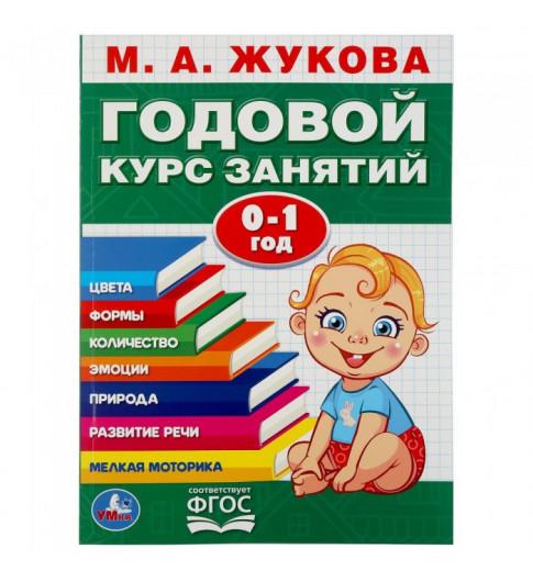 Обучающее пособие Жукова М.А. Годовой курс занятий 0-1 год