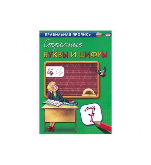 Пропись А4 8л Правильная пропись Строчные буквы и цифры