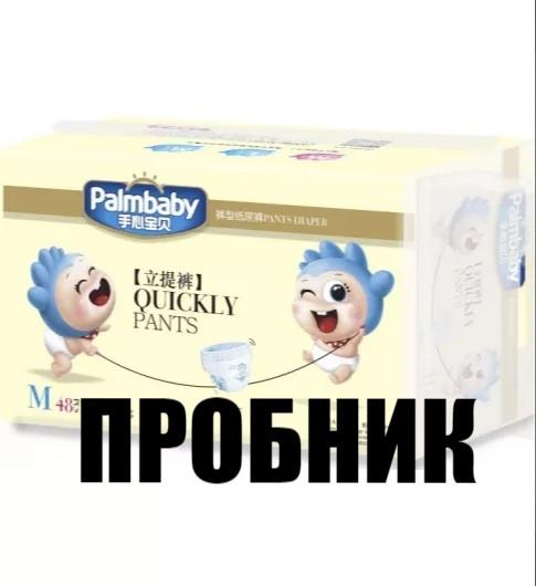 Пробник Palmbaby подгузники-трусики, M (6-11 кг), 2 шт - стандарт