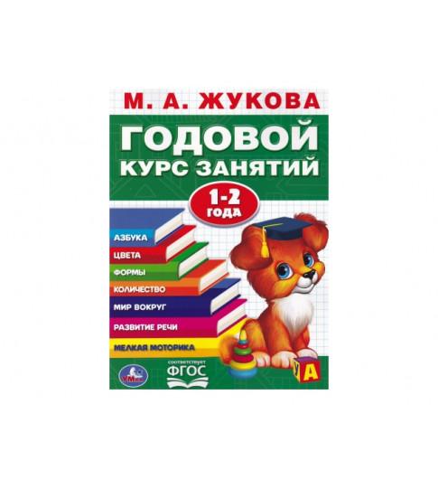 Обучающее пособие Жукова М.А. Годовой курс занятий 1-2 года