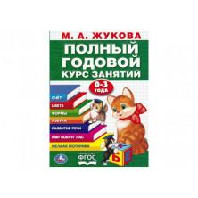 Обучающее пособие Жукова М.А. Годовой курс занятий 0-3 года