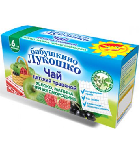 «Бабушкино Лукошко»  Детский чай Яблоко, малина, черная смородина с 6 мес 20 пак.