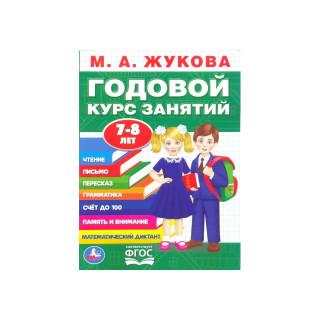 Обучающее пособие Жукова М.А. Годовой курс занятий 7-8 лет
