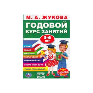 Обучающее пособие Жукова М.А. Годовой курс занятий 5-6 лет