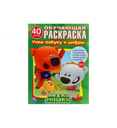 Раскраска с наклейками А4 8л Умка Мимимишки Учим азбуку и цифры