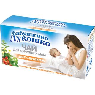 «Бабушкино Лукошко» Чай для кормящих мам с Шиповником, 20 гр