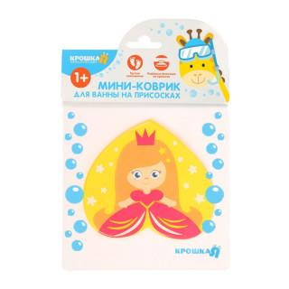 """Крошка Я Мини Коврик для ванны на присосках """"Принцесса"""""""