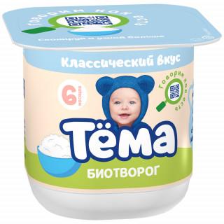 06-12.11  Тема Биотворог Классический, 6 мес+, 100 гр