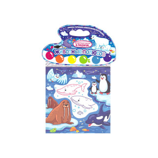 Раскраска-гармошка с красками Акварельное настроение Животные полюсов