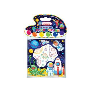 Раскраска-гармошка с красками Акварельное настроение Космические приключения