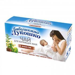 «Бабушкино Лукошко» Чай для кормящих мам с Анисом, 20 гр