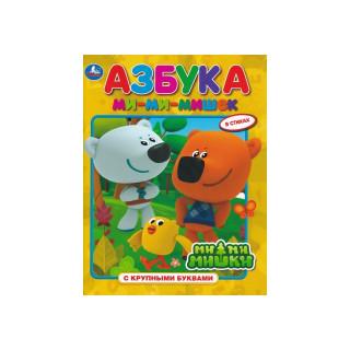 Книга А4 Азбука Мимимишки Крупные буквы 32с Умка