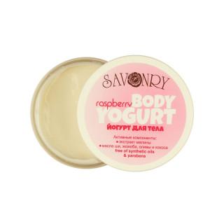 Savonry Йогурт для тела Малина, 150 гр (восстановление; питание; увлажнение)