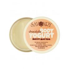 Savonry Йогурт для тела Шоколад, 150 гр (восстановление; питание; увлажнение)