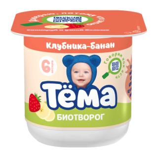 06-12. 11 Тема Биотворог с Клубникой, Бананом, 6 мес+, 100 гр