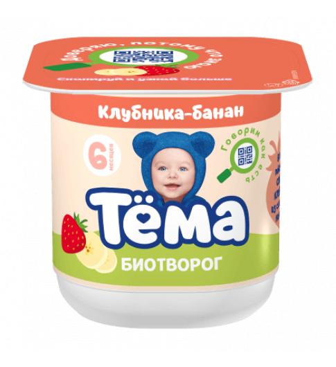 Тема Биотворог с Клубникой, Бананом, 6 мес+, 100 гр ДО 7 МАРТА