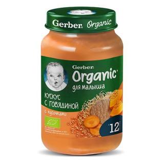 Gerber Organic Кускус с Говядиной с кусочками, 12мес+, 190 гр Гербер