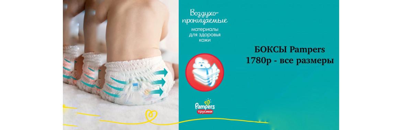 Трусики БОКС Pampers 1780 руб