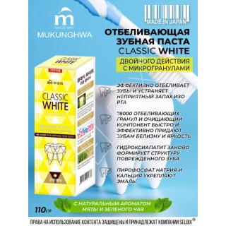 MUKUNGHWA КОРЕЯ Зубная паста ОТБЕЛИВАЮЩАЯ/ АРОМАТ МЯТЫ И МЕНТОЛА, 110 гр