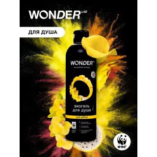 WONDER LAB  Эко Гель для душа ЖЕНСКИЙ  с ароматом экзотических фруктов, 450 мл не сушит кожу