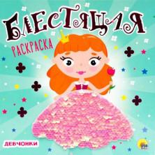 Раскраска с пайетками А5+ 8л  Девчонки
