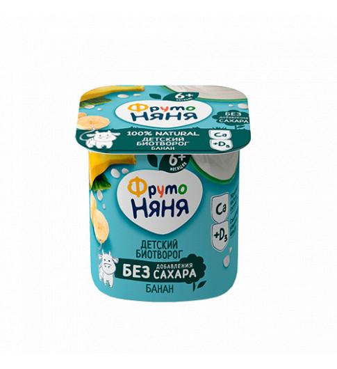 до 03.09 Фрутоняня Биотворог, Банан, без сахара, 6мес+, 100 гр