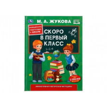 Обучающее пособие Жукова М.А. Скоро в первый класс А5 48с Умка